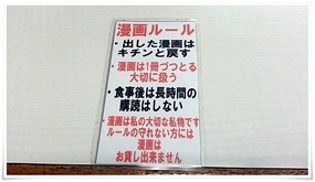 漫画ルール@カレーの鬼 八幡東区西本町