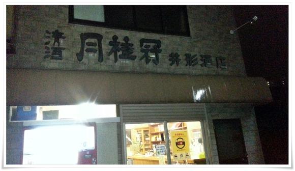 井形酒店@北九州市八幡東区春の町