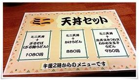 ミニ天丼セットメニュー@因幡うどん