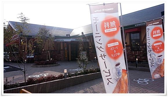 星乃珈琲店 北九州桃園公園前店 外観