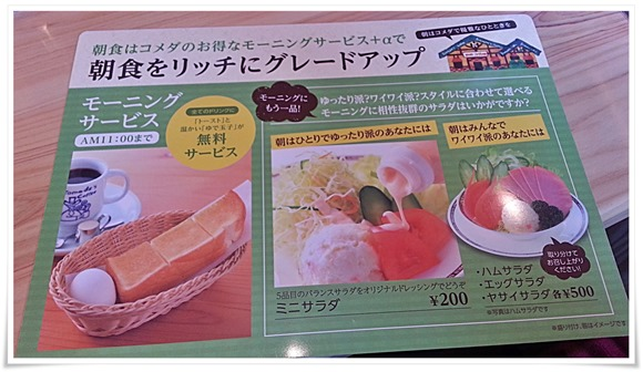 モーニングメニュー@星乃珈琲店 北九州桃園公園前店