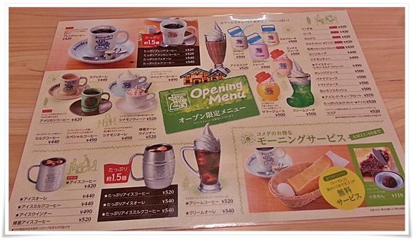 オープン限定ドリンクメニュー@コメダ珈琲店
