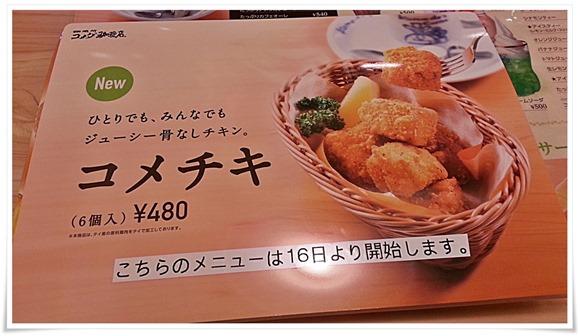 コメチキメニュー@コメダ珈琲店 北九州上津役店