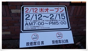 2/12オープン@コメダ珈琲店 北九州上津役店