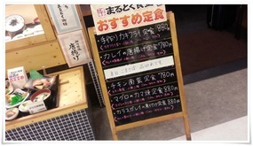 おすすめ定食メニュー@博多三昧 まるとく食堂
