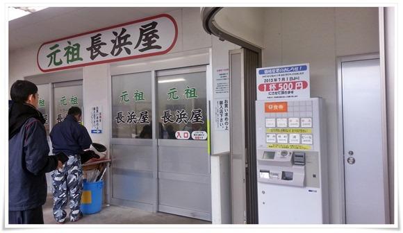 店舗入口@元祖長浜屋