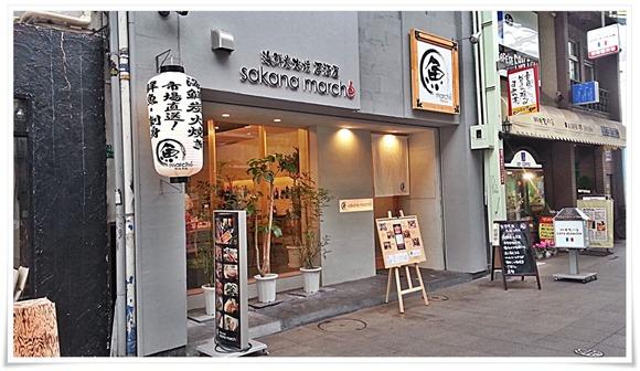 魚マルシェ2号店@小倉北区京町 店舗外観