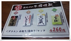 本格焼酎メニュー@優乃華のやきそば屋