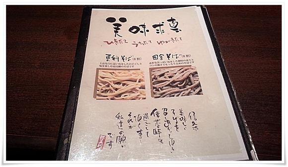 お蕎麦の紹介@そば処 弥五郎