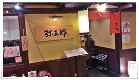 店舗入口@そば処 弥五郎