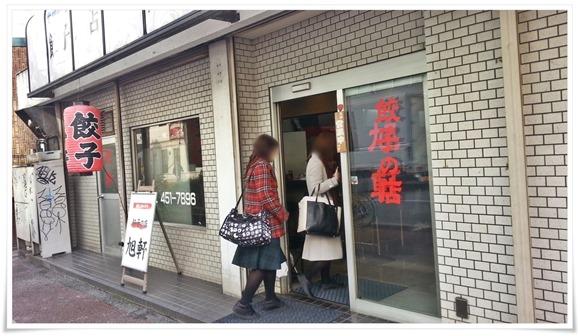 店舗入口@餃子の店 旭軒 駅前本店