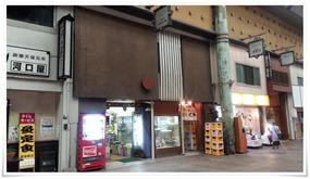 店舗外観@いのくち酒店