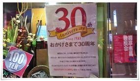 おかげさまで30周年@焼鳥居酒屋 かちかち山