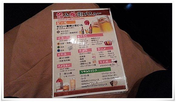 飲み放題メニュー@焼鳥居酒屋 かちかち山