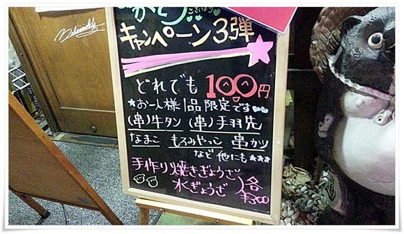 店頭の立て看板@焼鳥居酒屋 かちかち山