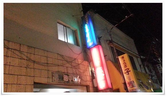 田中ビル3階で営業@すなっく こうげん