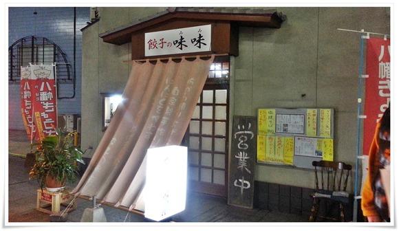 餃子の味味@中央町商店街 店舗外観