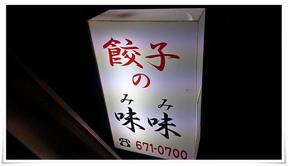 餃子の味味@八幡東区中央