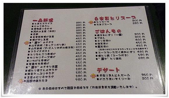 フードメニュー@焼とり 源や(もとや)