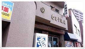 ビルの1階です!@武藤酒店
