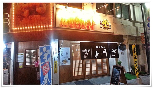 黒崎食堂ねころく(Neko Rock)