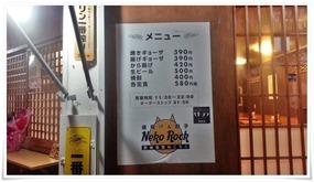 店頭のメニュー@黒崎食堂ねころく