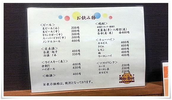 ドリンクメニュー@黒崎食堂ねころく