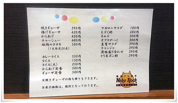 おつまみメニュー@黒崎食堂ねころく