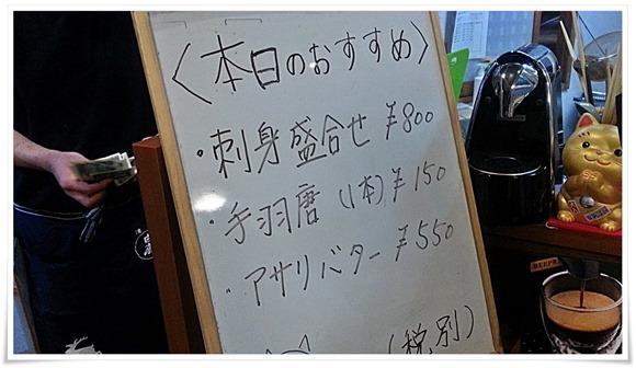 本日のおすすめメニュー@黒崎食堂ねころく