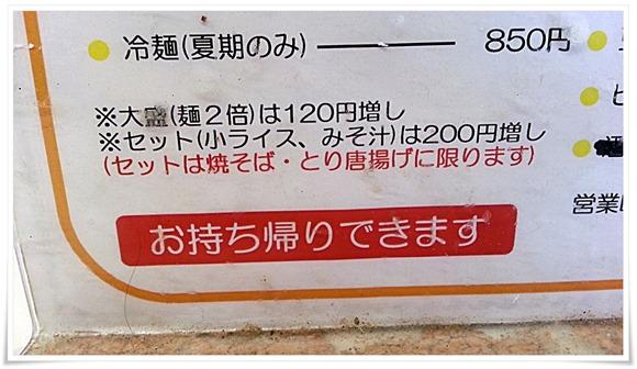 大盛り=麺2倍120円@ちゃんぽん専門店 おおむら亭