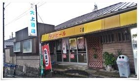 店舗入口@大上酒店