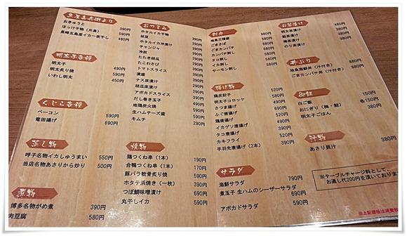 フードメニュー@さかなや食堂 辰悦丸