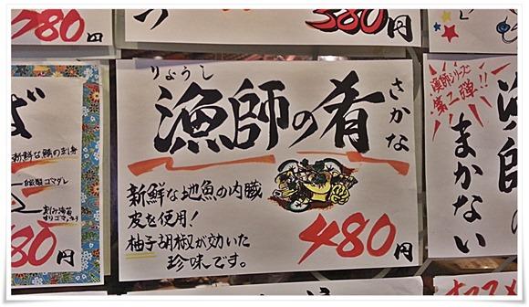 猟師の肴メニュー@さかなや食堂 辰悦丸