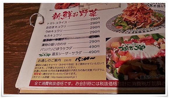 新鮮お野菜メニュー@焼とり居酒屋 竹乃屋