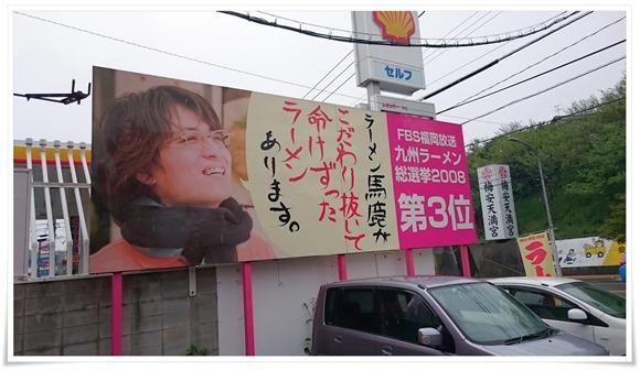 ちゅるるちゅーらラーメン研究所 中間店