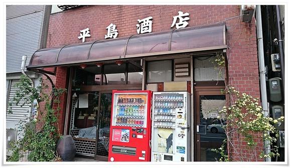 平島酒店@八幡東区中央で角打ち