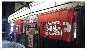 店舗外観@担々たぬき らーめんKIWAMI