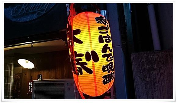 """赤提灯@家ごはんで晩酌 木春""""(こばる)"""