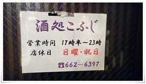 営業時間案内@酒処こふじ