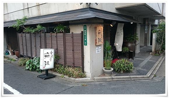 居酒屋 無限(むげん)@八幡東区西本町