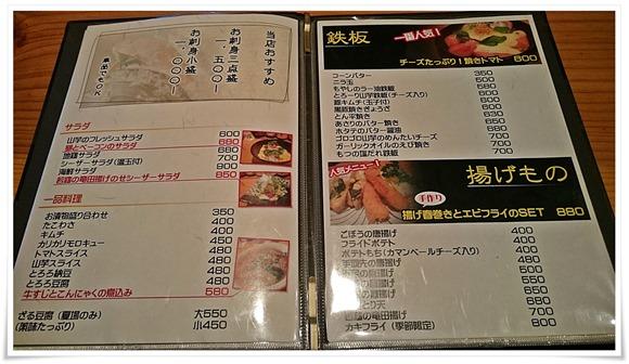 サラダ・鉄板メニュー@居酒屋 無限(むげん)