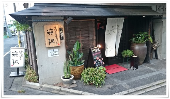店舗入口@居酒屋 無限(むげん)