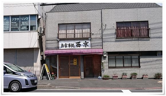 お食事処 西京(もしかして西京食堂)