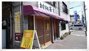 店舗入口@お食事処 西京