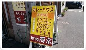 店頭の立看板@お食事処 西京