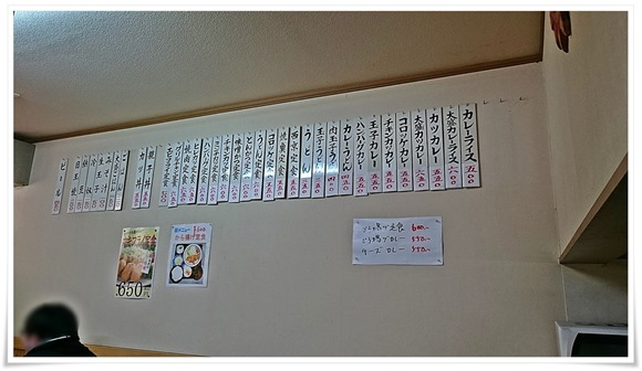 壁面のメニュー@お食事処 西京