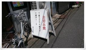 店頭の看板@お好み焼き さとう