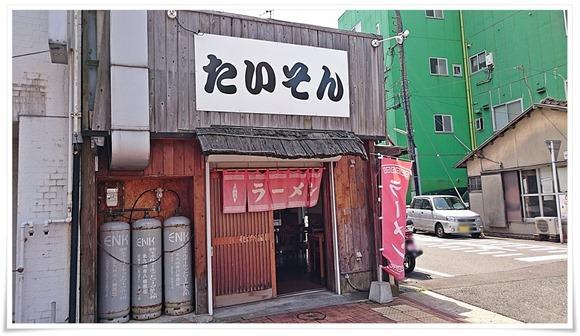 たいそん@八幡東区西本町 店舗外観