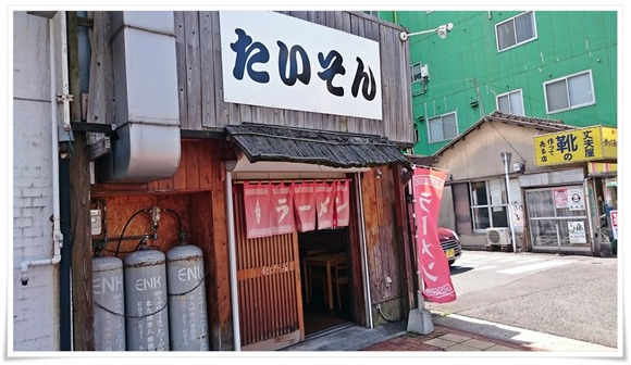 店舗入口@たいそん