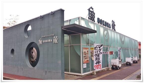 回転寿司のある和食堂 魚蔵(うおくら)戸畑店